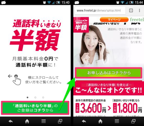 20150405 freetel02