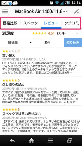 20150407 kakakucomapp04