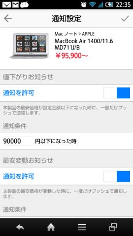 20150407 kakakucomapp05