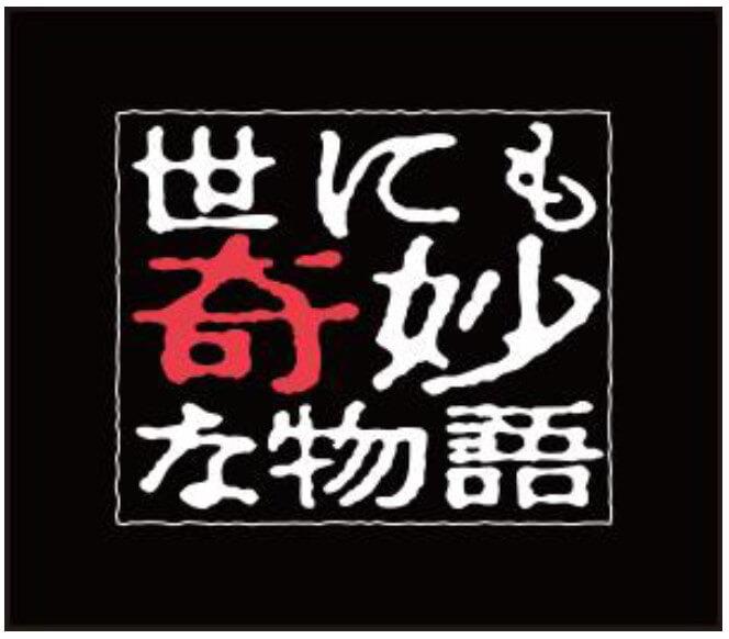 20150409_yonimokimyonamonogatari01.jpg