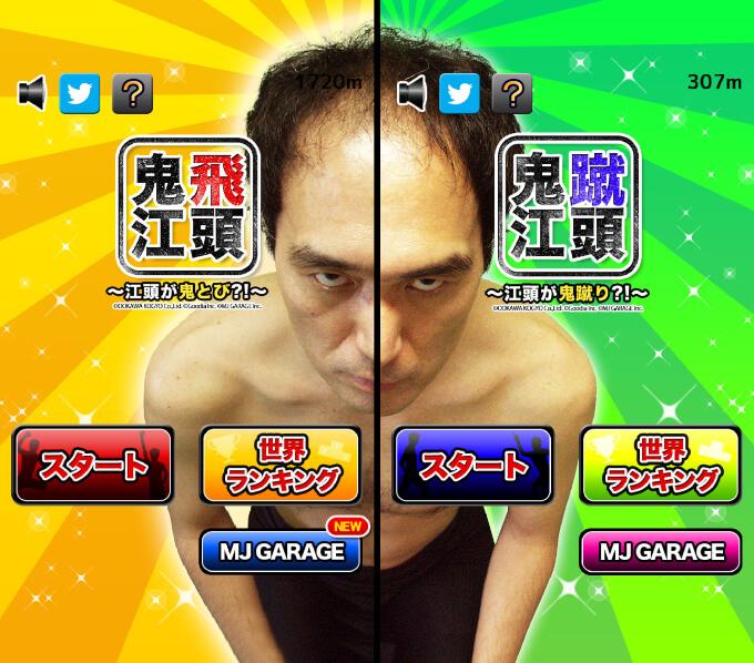 20150410_onigeri_onitobi_egasira01.jpg