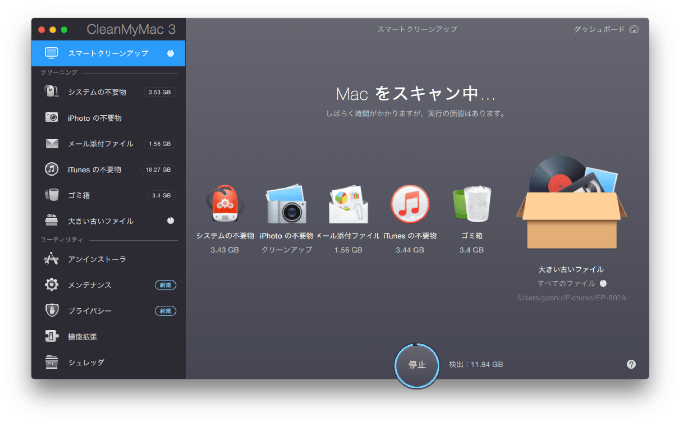 20150415 CleanMyMac03