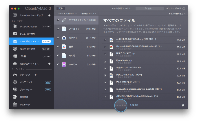 20150415 CleanMyMac04