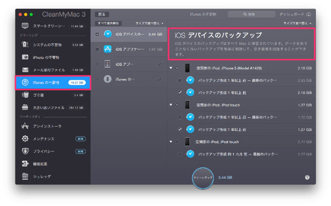 20150415 CleanMyMac06
