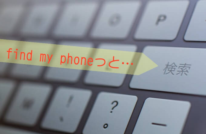 20150418_FindMyPhone01.jpg