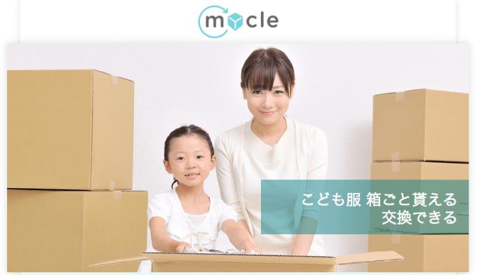 20150423_mycle01.png