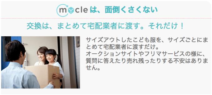 20150423 mycle04