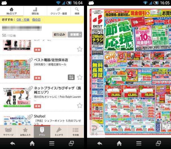 20150427 Shufoo now03