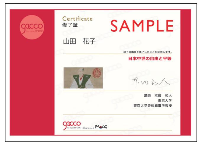 20150427 gacco07