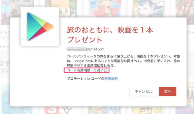 20150428 googleplay gw02