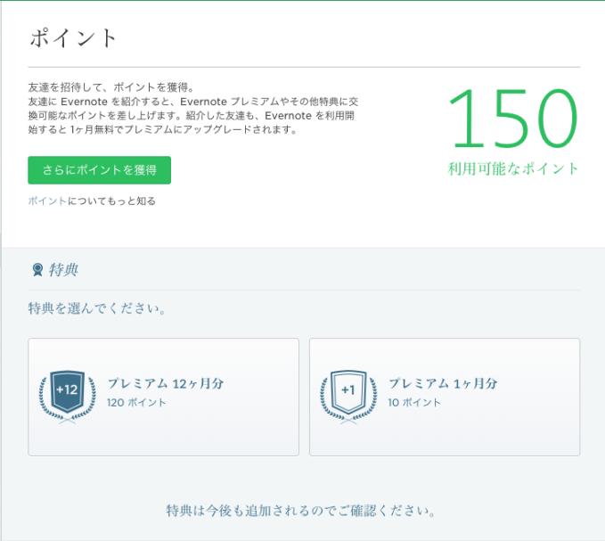 20150430 evernote08