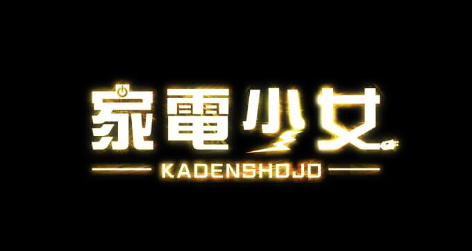 20150430_kadenshojo01.jpg
