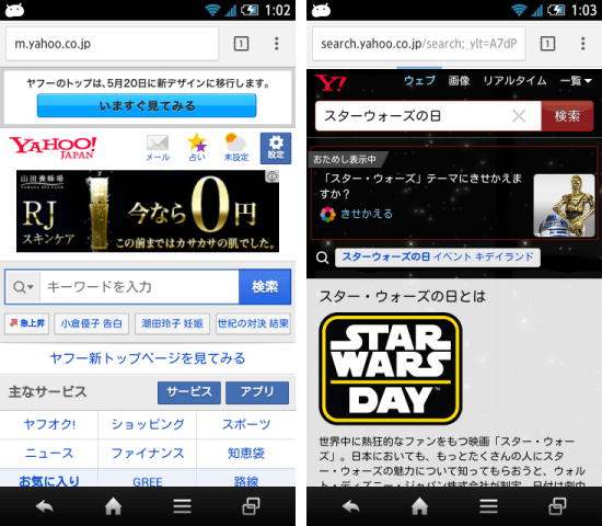 20150503 Yahoo search02