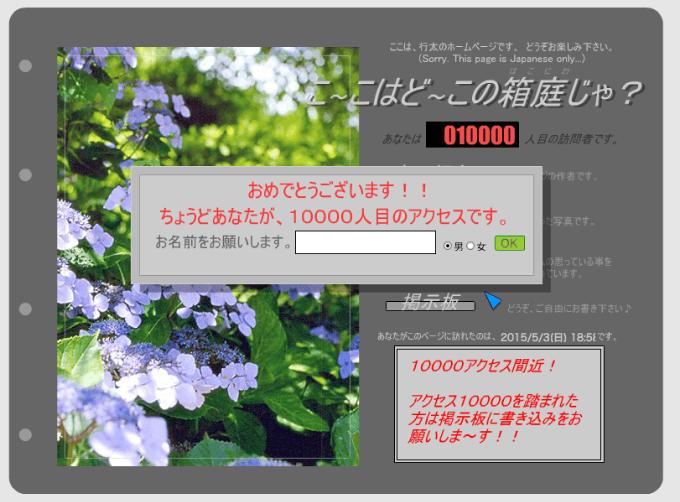 20150505 dear horror flash game09