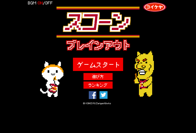 20150513 koikeya02