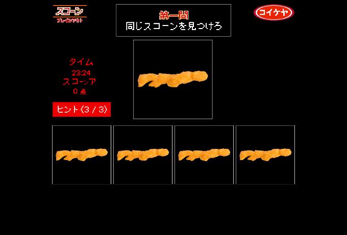 20150513 koikeya03