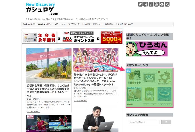 20150514 google publisher toolbar02