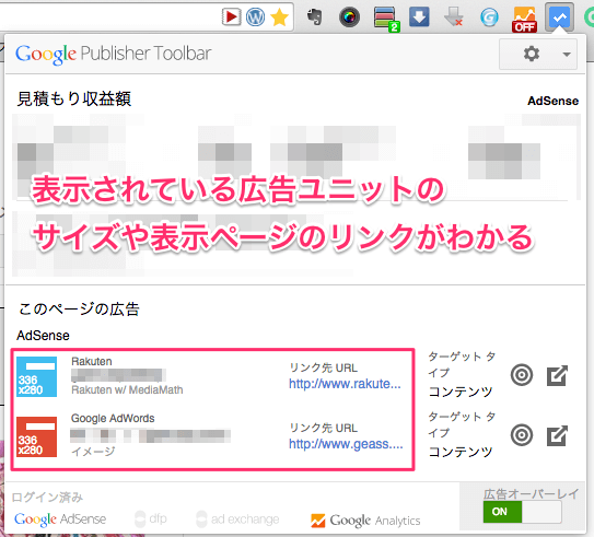 20150514 google publisher toolbar05