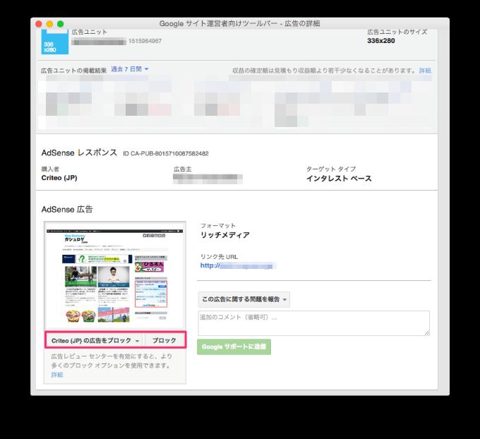 20150514 google publisher toolbar06