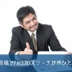 20150516_facebook_reach01.jpg