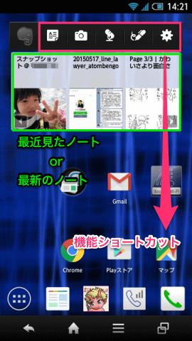 20150519 evernote widget02