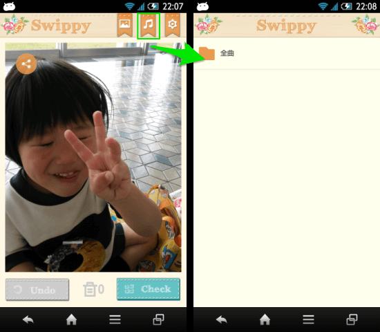 20150526 Swippy03