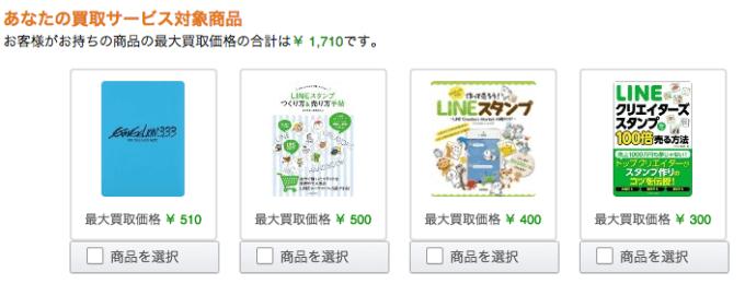 20150603 Amazon book04