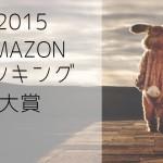 20150603_Amazonranling01.jpg