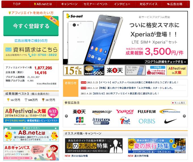 20150603 affiliate selfback02