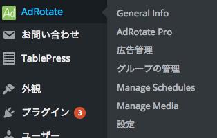 20150607 AdRotate02