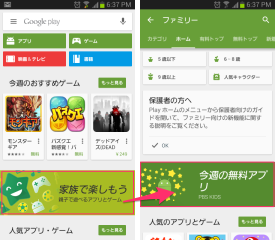 20150615 googleplay free02