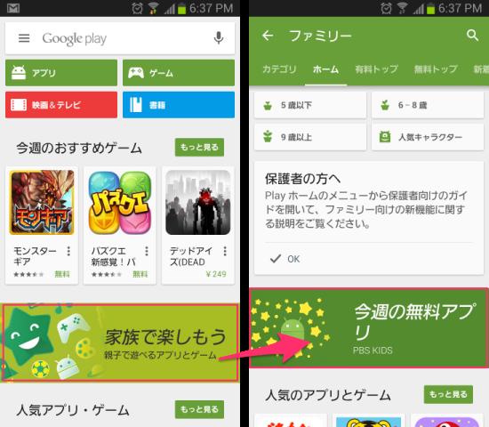 20150615 googleplay free02