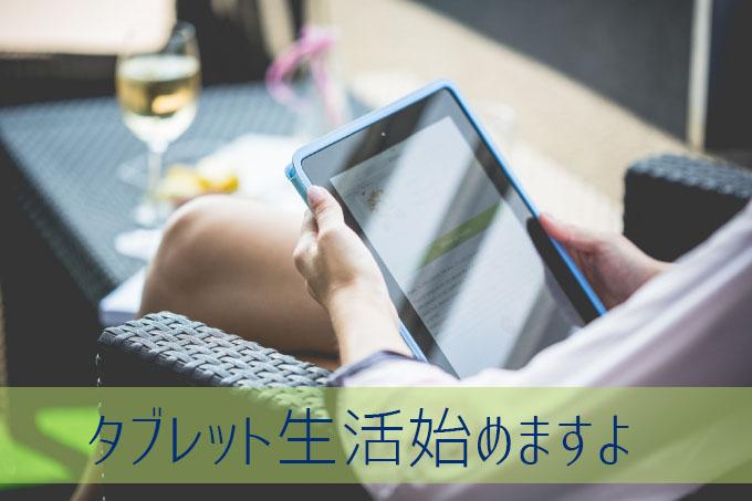 20151101_tablet_book01.jpg