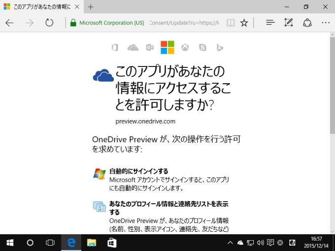 20151214 onedrive03
