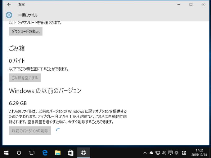 20151214 onedrive04