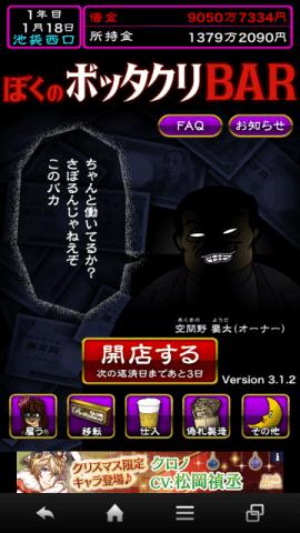 20151223 bokunobottakuribar02