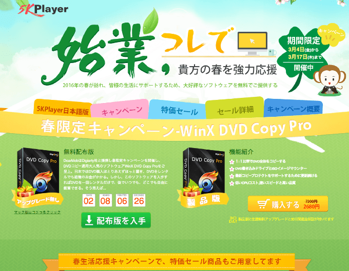 20160314 5kplayer winx dvd copy pro collaboration02