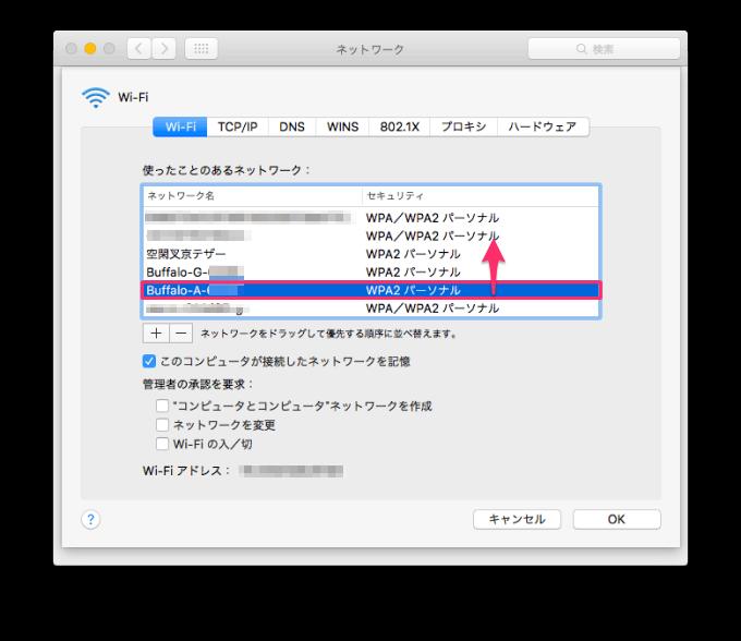 20161008 wifi priority06
