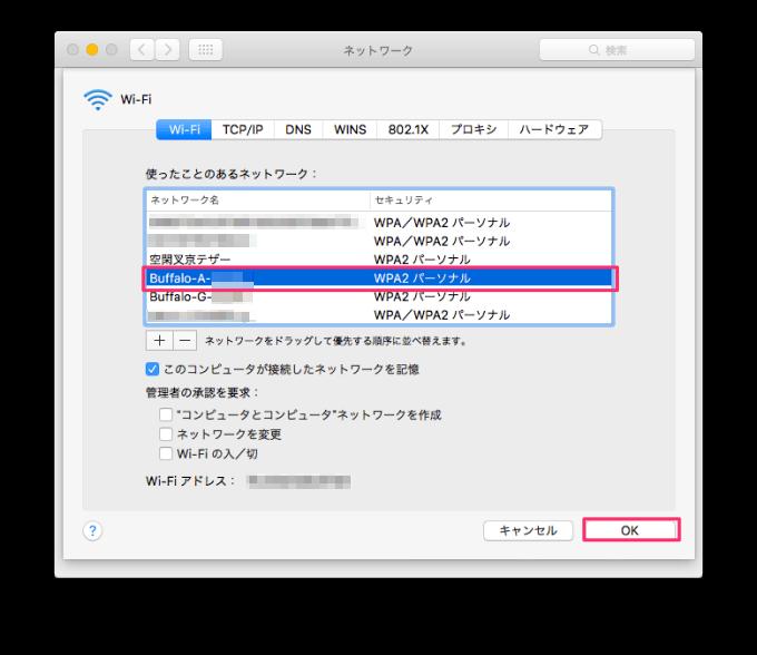 20161008 wifi priority07