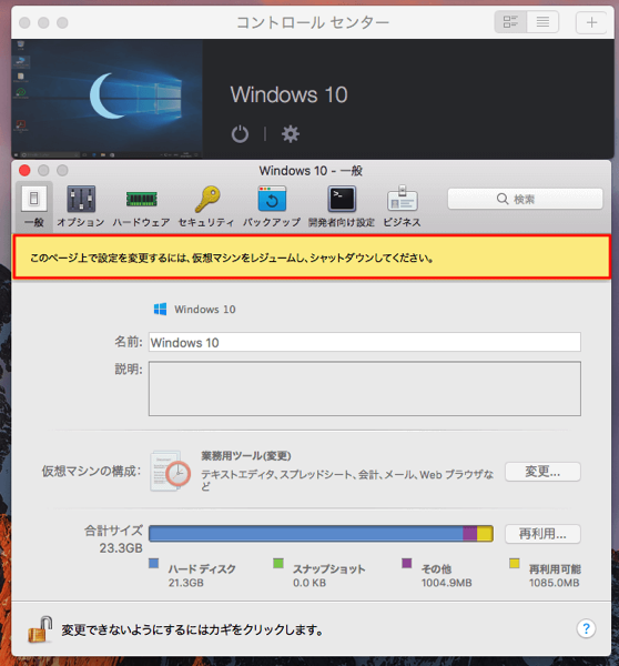 20161025 parallels desktop rom03