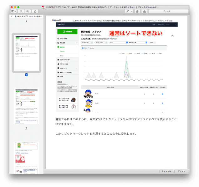 20161025 web pdf06