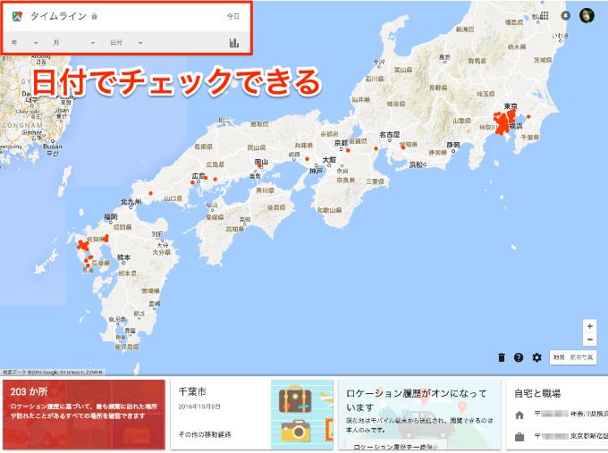 20161101 googlemap timeline03