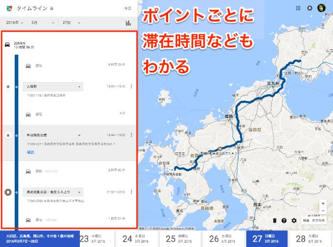 20161101 googlemap timeline04