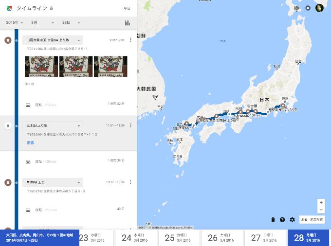 20161101 googlemap timeline05