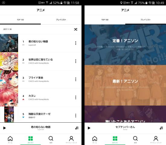 20170117 line music mobile4