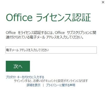 20140123_Office2013_02