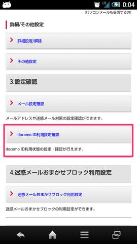 20131217_docomomail_Mac06
