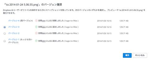 20140128_dropbox_restore03