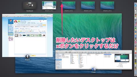 20140210_MacDeskTop03