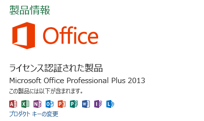 20140123_Office2013_05